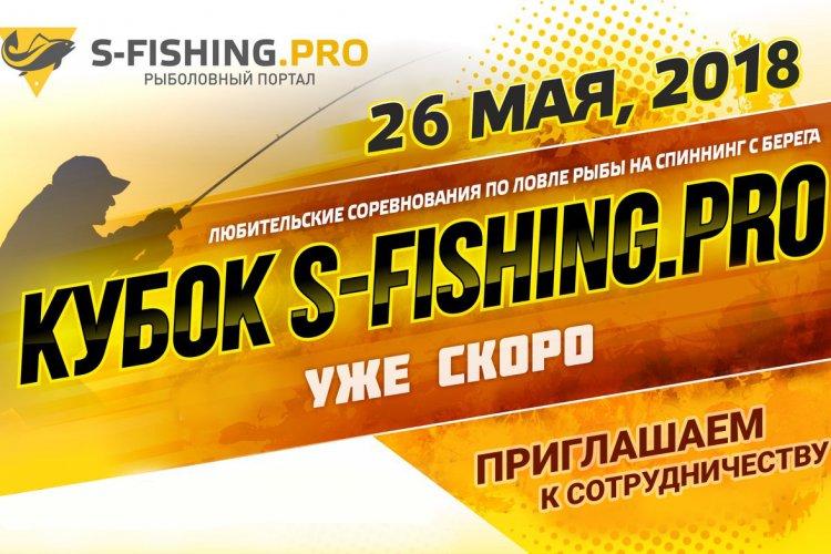 Приглашаем на КУБОК S-FISHING.PRO 2018