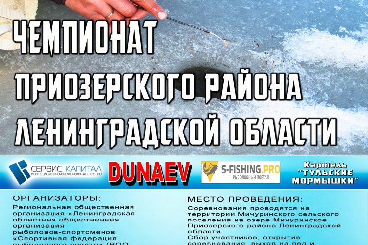 «Чемпионат Приозерского района» по ловле рыбы на мормышку со льда 2018 года