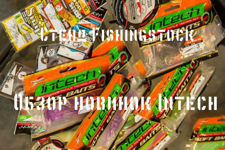 Обзор стенда Fishingstock. Новинки бренда Intech