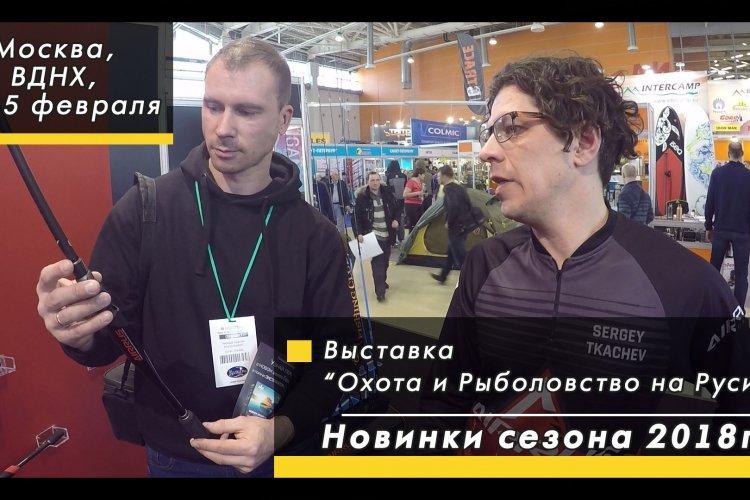 Рыболовная выставка в Москве. Новинки 2018г