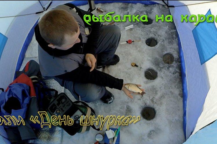 """Рыбалка на карася или """"день шнурка""""."""