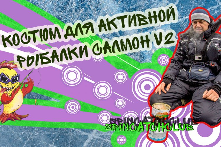 Костюм для активной рыбалки САЛМОН v2