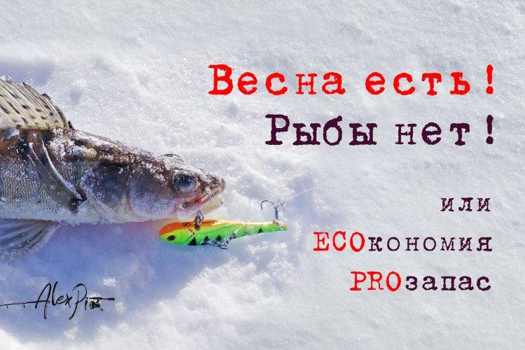 Весна есть! Рыбы нет! Или ECOкономия PROзапас.