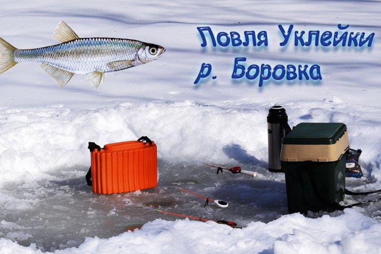 Ловля Уклейки. Рыбалка на реке Боровка. Ловим на мормышку.