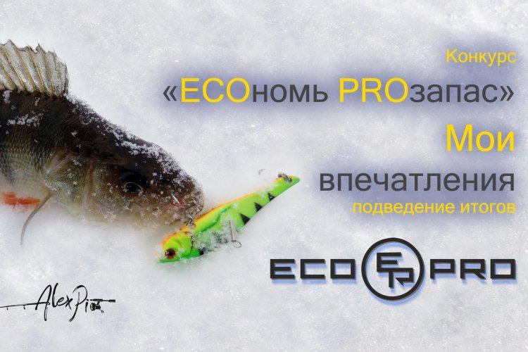 "Конкурс ""ECOномь PROзапас"". Мои впечатления."