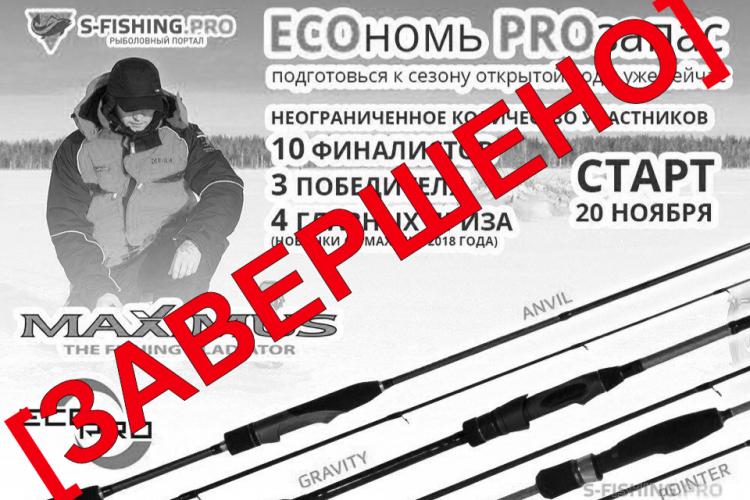 """Конкурс """"ECOномь PROзапас""""  ЗАВЕРШЕН!"""