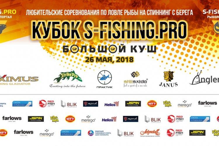 """КУБОК S-FISHING.PRO 2018 """"БОЛЬШОЙ КУШ"""". СТАРТ!"""