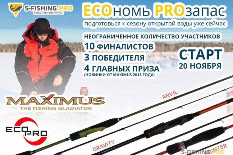 Подведены итоги зимнего конкурса ECOномь PROзапас!