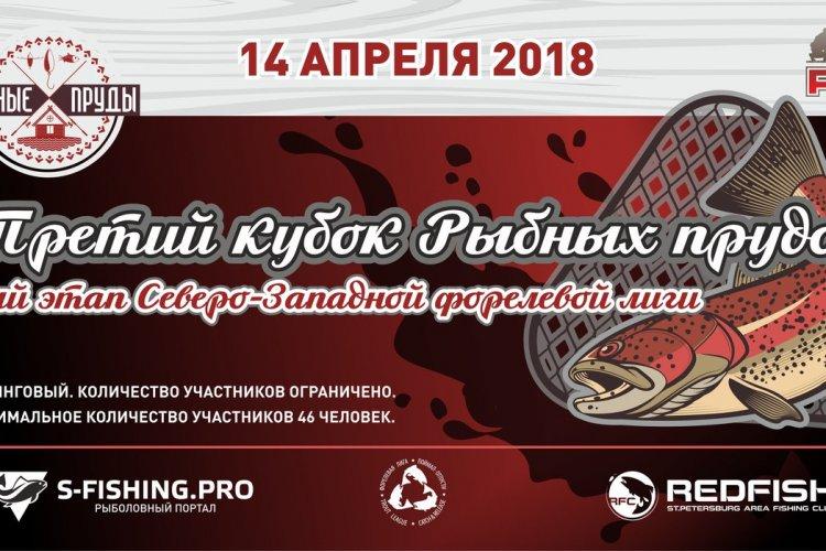 Внимание! 14 апреля состояится III Кубок рыбных прудов!