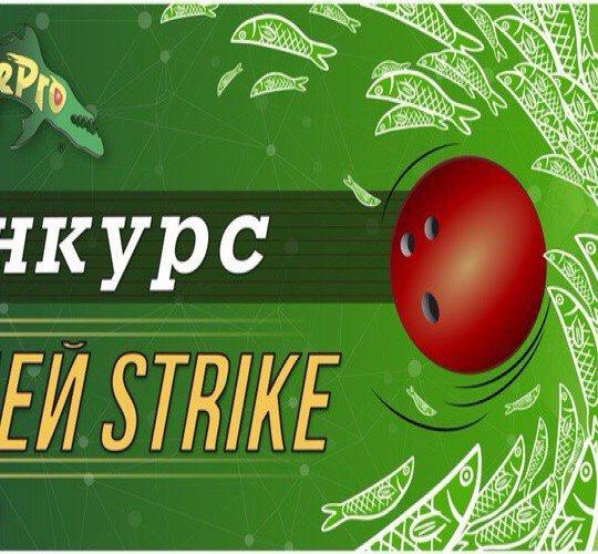 Внимание! Список участников конкурса от Strike Pro ОБНОВЛЕН!