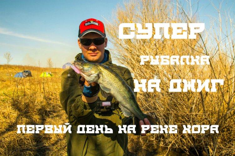 Первый день на реке Хора. Супер рыбалка на джиг