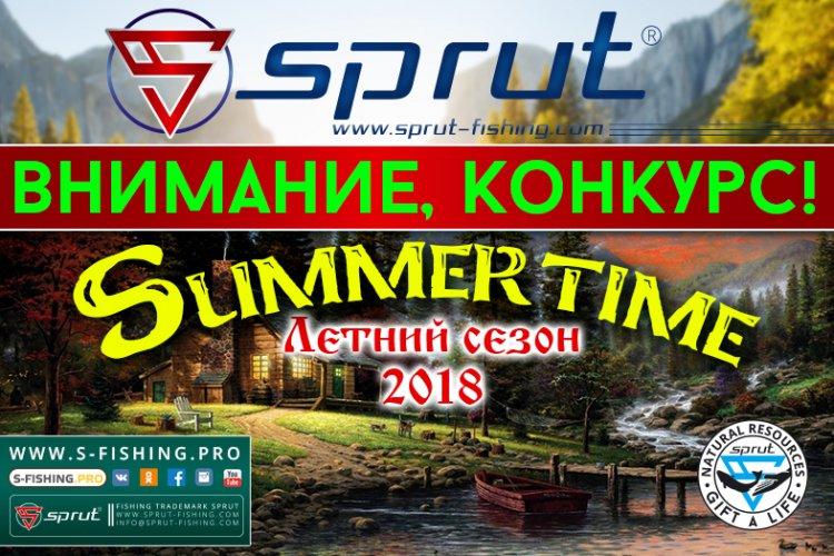 """Конкурс летних рассказов от ТМ SPRUT """"SUMMERTIME"""""""