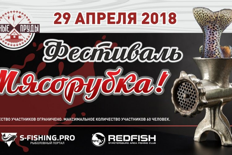 Фестиваль по ловле прудовой форели спиннингом «МЯСОРУБКА» 2018