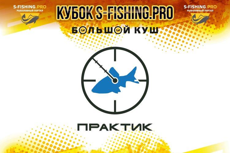 Приветствуем спонсора КУБКА S-FISHING.PRO 2018 «Большой Куш» Группу компаний «ПРАКТИК»