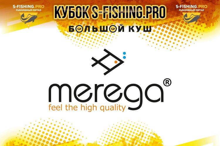 Встречаем призы от компании Merega!