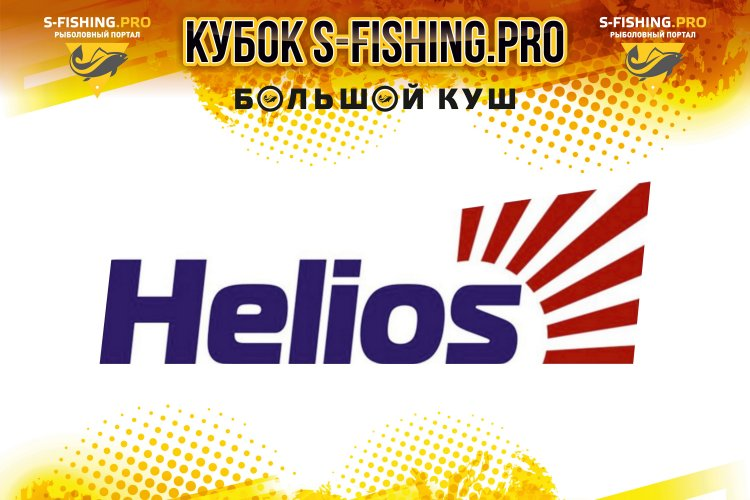 Представляем вашему вниманию призы на КУБОК S-FISHING.PRO 2018 от Группы компаний ТОНАР и торговой марки Helios.