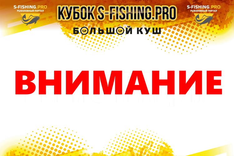 """Внимание участники кубка S-FISHING.PRO 2018 """"Большой Куш"""""""