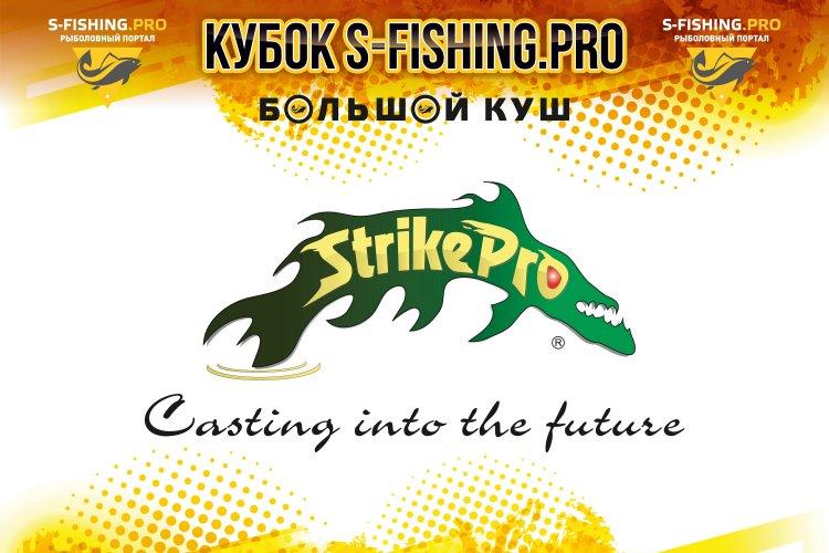 Встречаем спонсора кубка S-FISHING.PRO, производителя приманок ТМ STRIKE PRO!