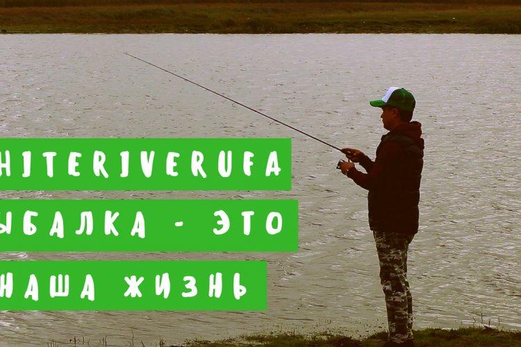 Рыбалка - это наша жизнь!!!