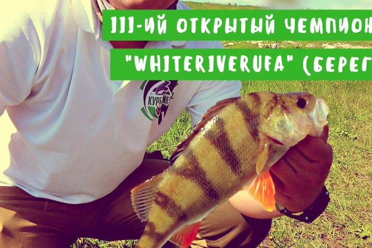 """III-ий Открытый чемпионат """"WhiteRiverUfa"""" по ловле спиннингом с берега"""