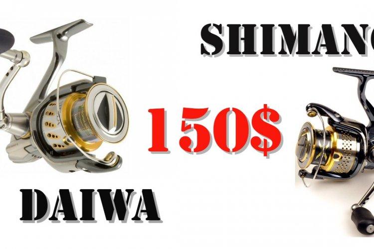 Где купить катушки Shimano и Daiwa дёшево ?