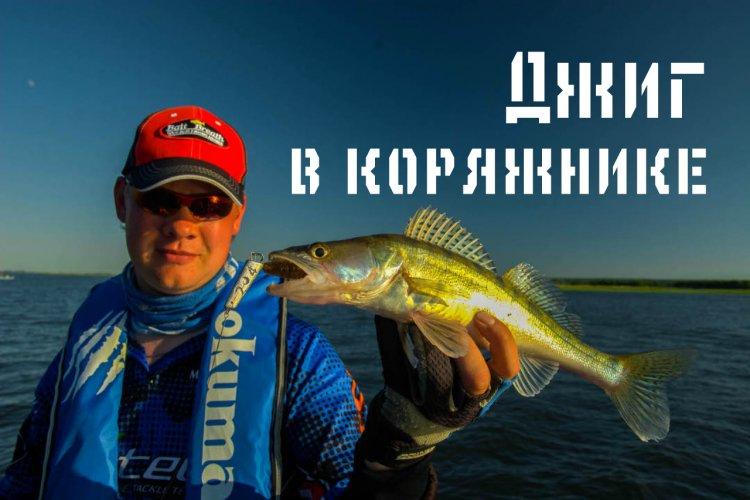 Рыбалка с лодки. Джиг в коряжнике