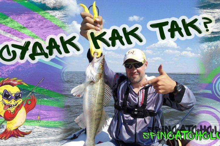 Рыбалка. Ловля судака на джиг в августе / Catching zander