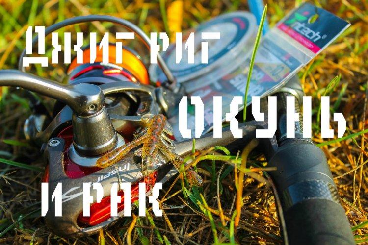 Джиг риг (Jig Rig) и рак. Ловля окуня в траве