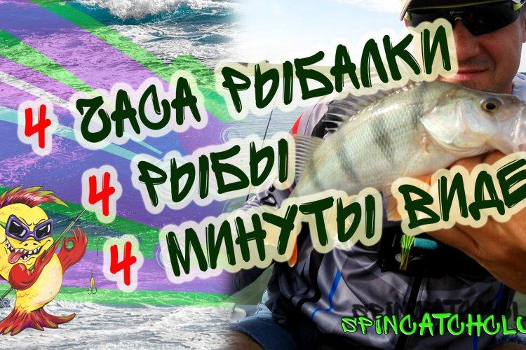 4 часа рыбалки, 4 рыбы за 4 минуты