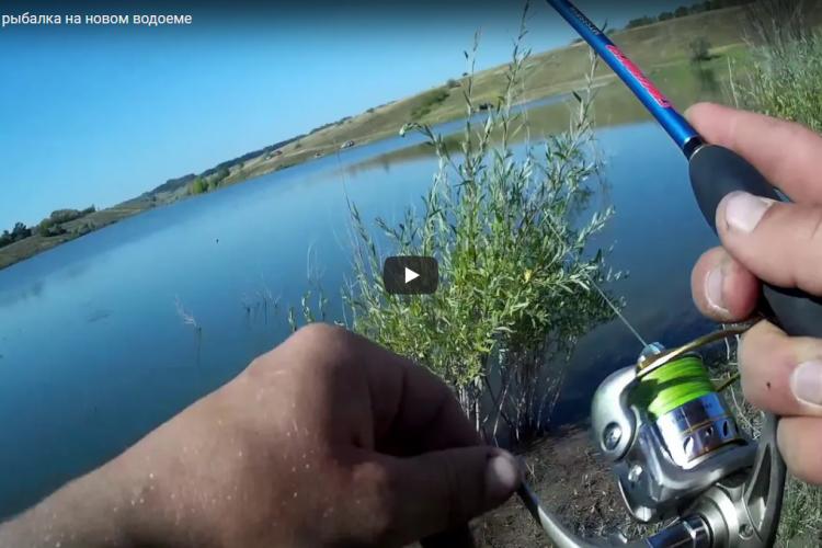 Трудовая рыбалка на новом водоеме