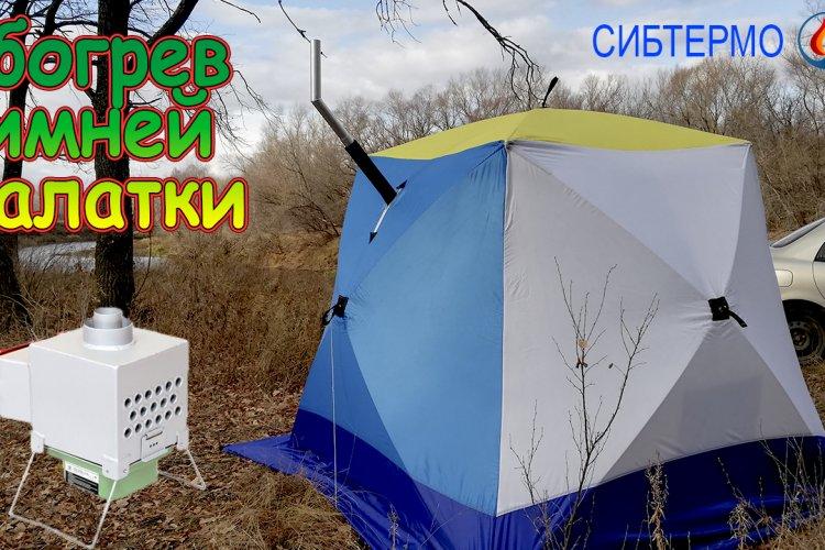 Обогрев палатки зимой. Отопление палатки. Обзор теплообменника Сибтермо. Рыбалка с комфортом.