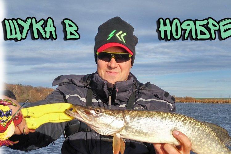 Рыбалка на щуку в ноябре. Проверяем ямы.