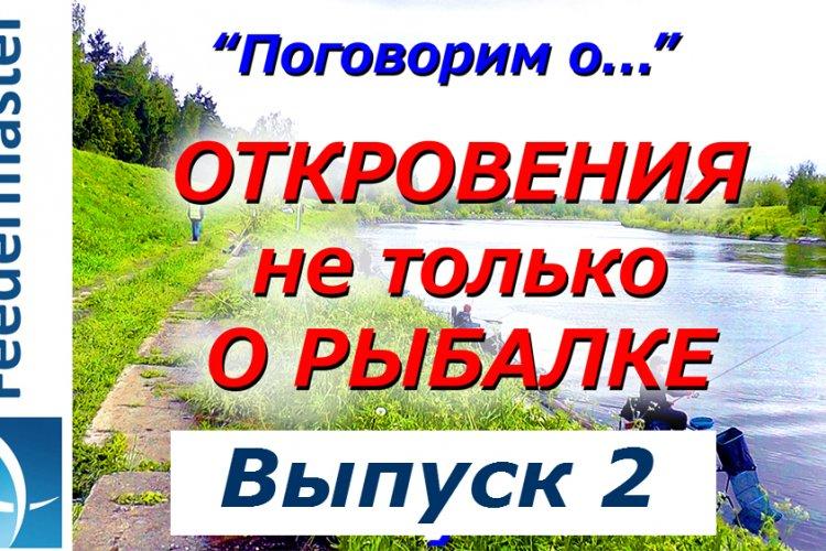 Поговорим о... Откровения не только о рыбалке с Дмитрием Зимарёвым