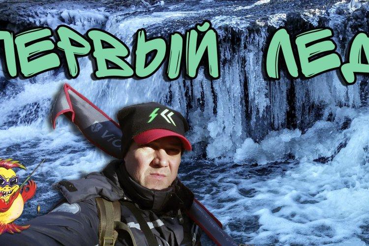 Со спиннингом по первому льду. Испытываю первый лед. Странствие по реке закончилось...