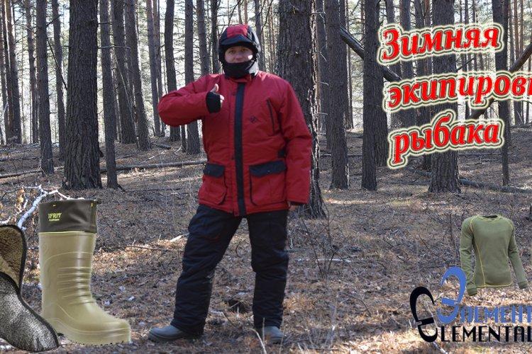 Экипировка для зимней рыбалки. Зимний костюм. Сапоги EVA. Термобелье. Элементаль. Обзор.