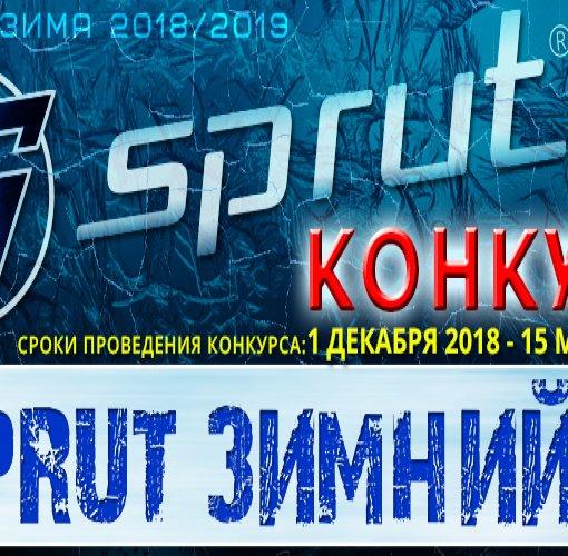"""Конкурс """"SPRUT ЗИМНИЙ 2"""""""