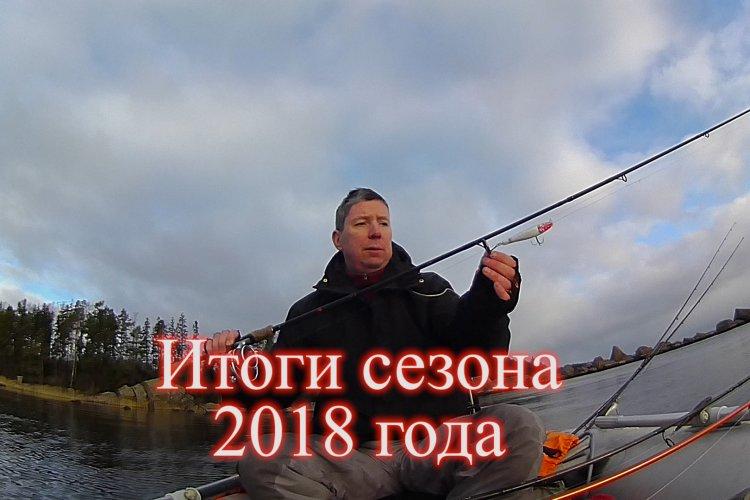 Итоги сезона 2018. Обзор снастей и приманок.