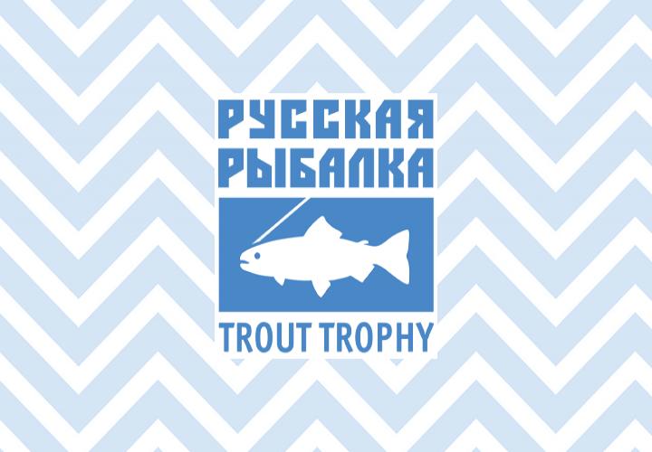 Russian Fishing Trout Trophy 2019 приглашает к участию любителей рыбной ловли!