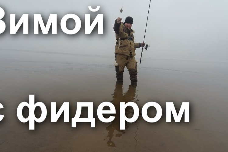 Зимняя рыбалка с фидером, Fishing in Russian