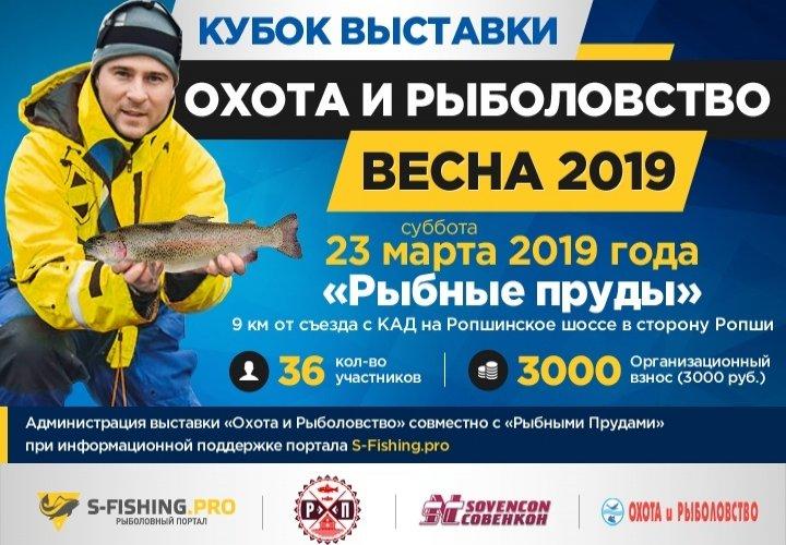 Кубок выставки «Охота и Рыболовство 2019 весна» по ловле форели со льда