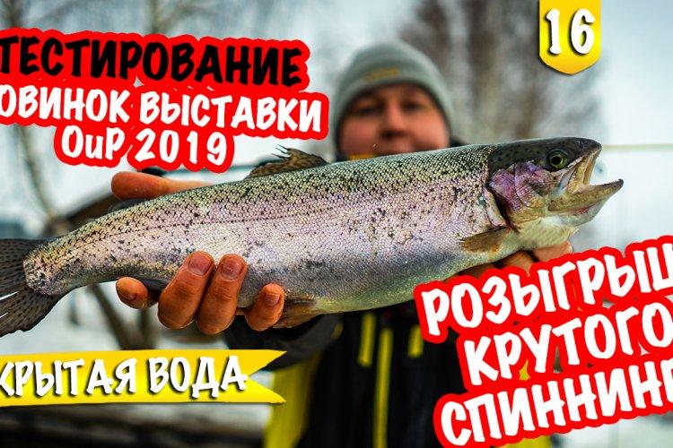 ЭКСКЛЮЗИВ! ВЫСТАВКА ВДНХ, КОНКУРС, Охота и Рыболовство 2019, тестирование НОВИНОК!
