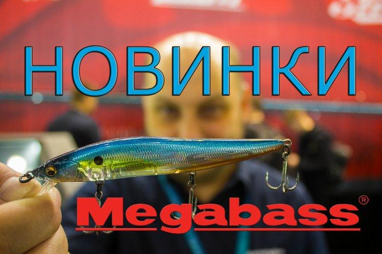 Воблеры для глубины и мелководья. Новинки Megabass. Выставка охота и рыболовство на Руси.