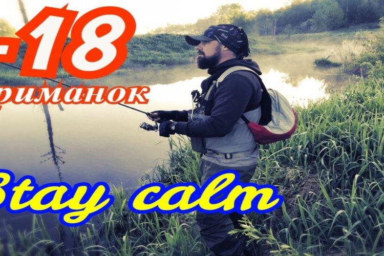 Как оторвать 18 приманок за рыбалку и не сойти с ума!